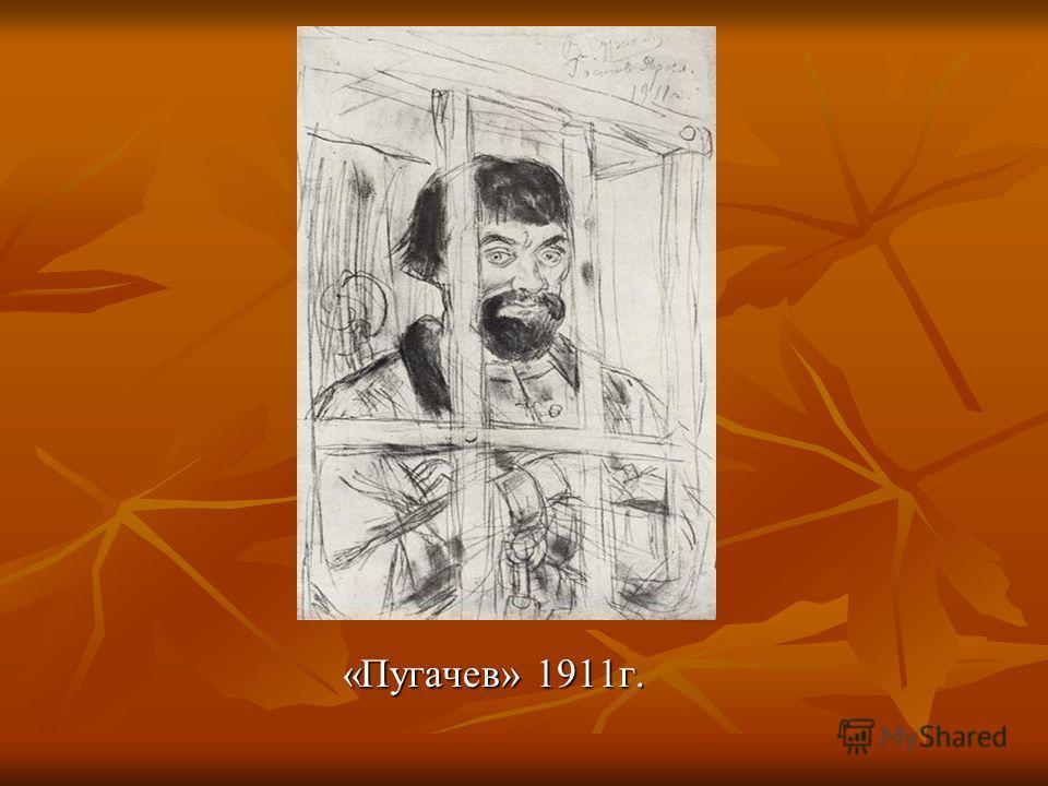 «Пугачев» 1911г.