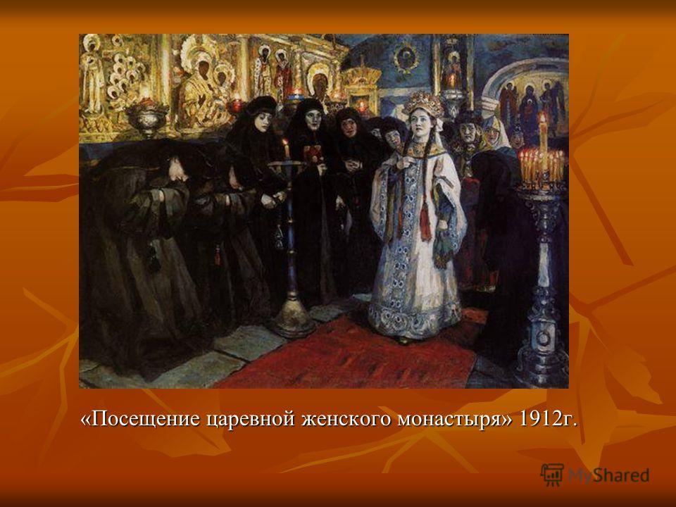 «Посещение царевной женского монастыря» 1912г.