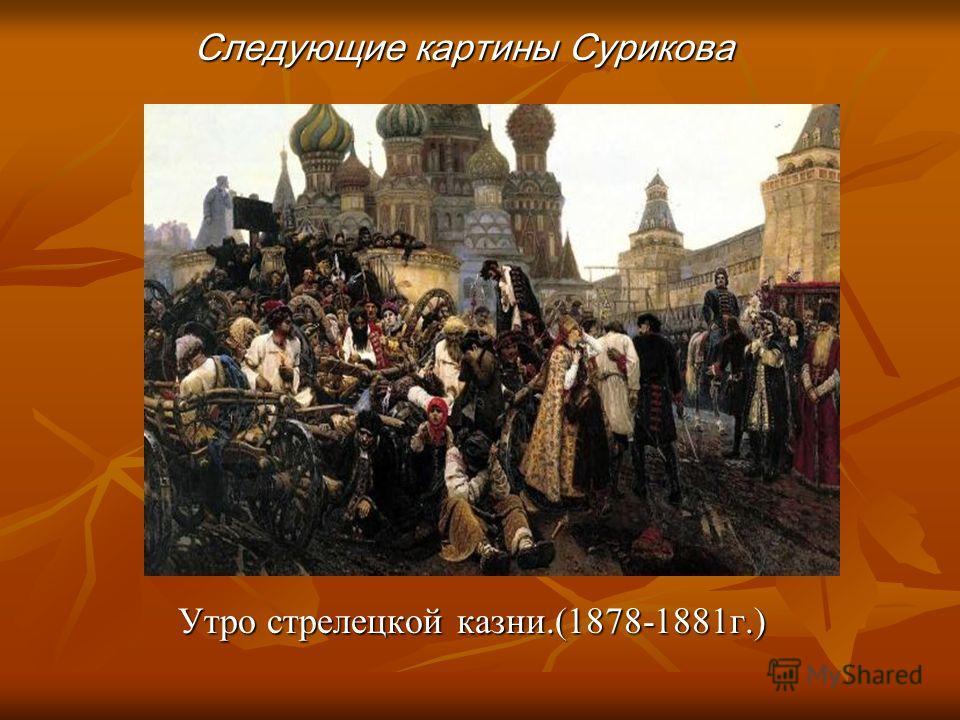 Утро стрелецкой казни.(1878-1881г.) Следующие картины Сурикова