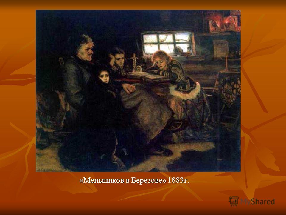 «Меньшиков в Березове» 1883г.