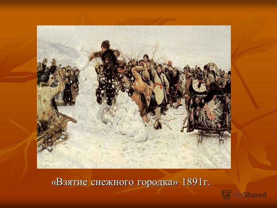 «Взятие снежного городка» 1891г.