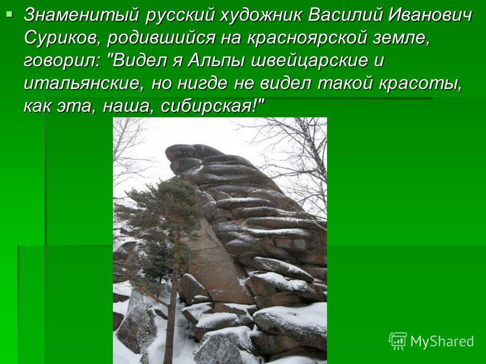 Знаменитый русский художник Василий Иванович Суриков, родившийся на красноярской земле, говорил: