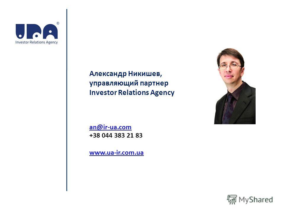 Александр Никишев, управляющий партнер Investor Relations Agency an@ir-ua.com +38 044 383 21 83 www.ua-ir.com.ua