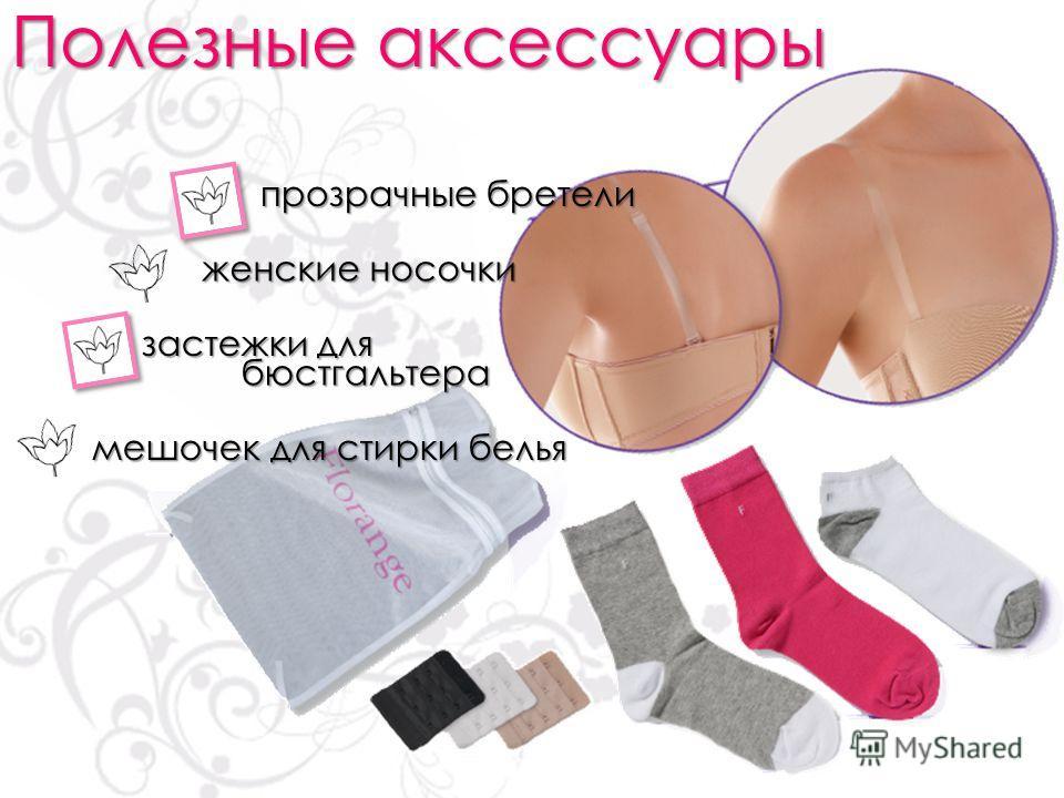 Полезные аксессуары прозрачные бретели женские носочки застежки для мешочек для стирки белья бюстгальтера