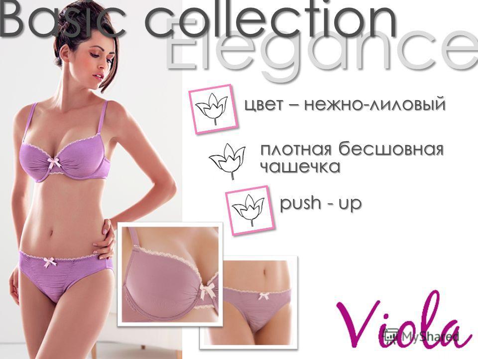 Elegance цвет – нежно-лиловый плотная бесшовная чашечка push - up