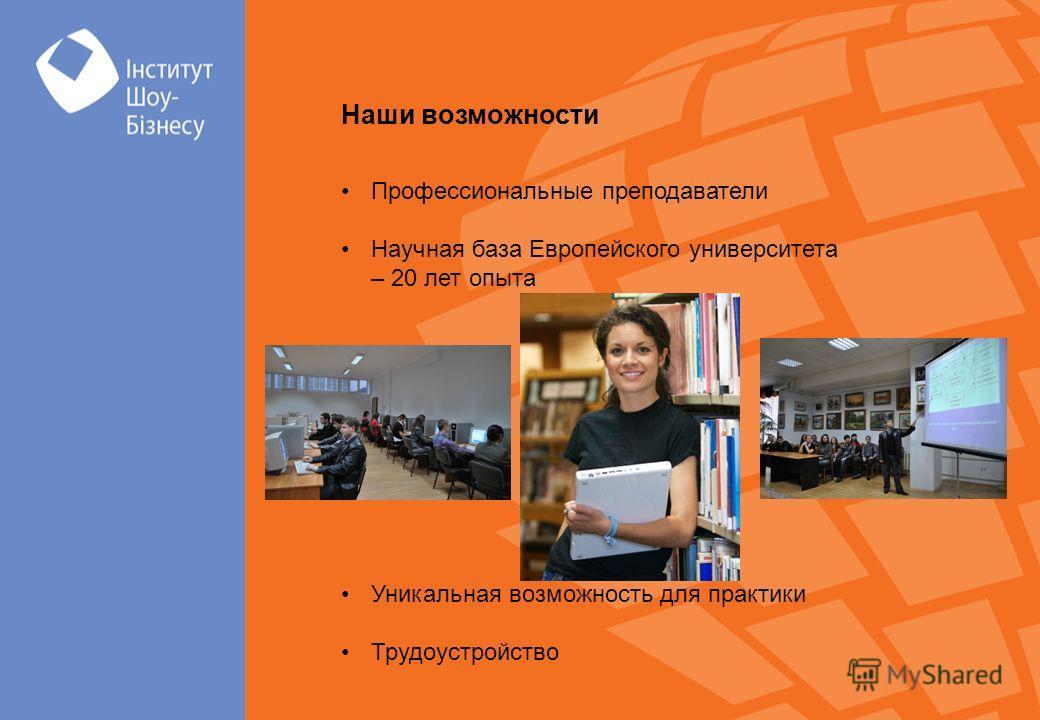 Наши возможности Профессиональные преподаватели Научная база Европейского университета – 20 лет опыта Уникальная возможность для практики Трудоустройство