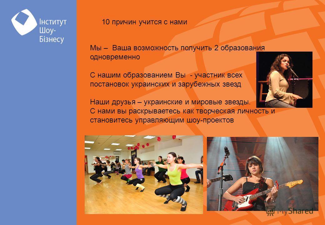 Мы – Ваша возможность получить 2 образования одновременно С нашим образованием Вы - участник всех постановок украинских и зарубежных звезд Наши друзья – украинские и мировые звезды. С нами вы раскрываетесь как творческая личность и становитесь управл
