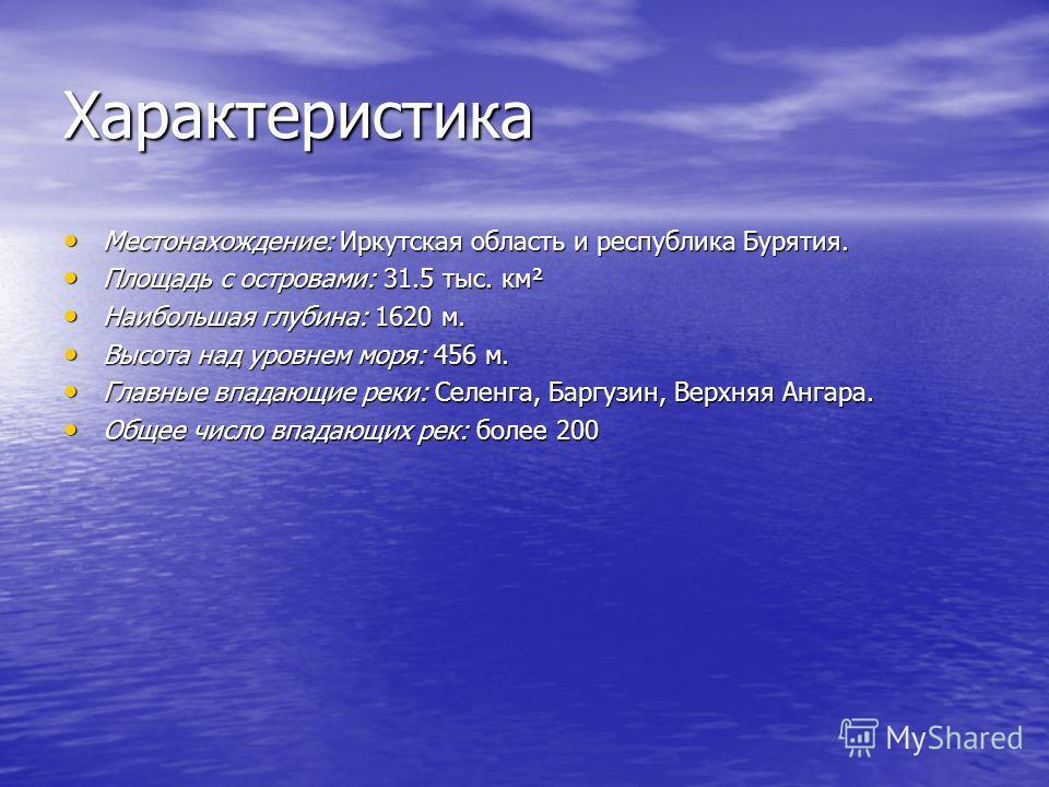 Характеристика Местонахождение: Иркутская область и республика Бурятия. Местонахождение: Иркутская область и республика Бурятия. Площадь с островами: 31.5 тыс. км² Площадь с островами: 31.5 тыс. км² Наибольшая глубина: 1620 м. Наибольшая глубина: 162