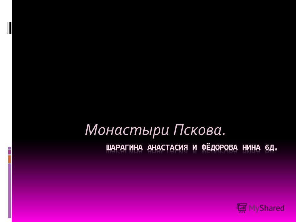 Монастыри Пскова.