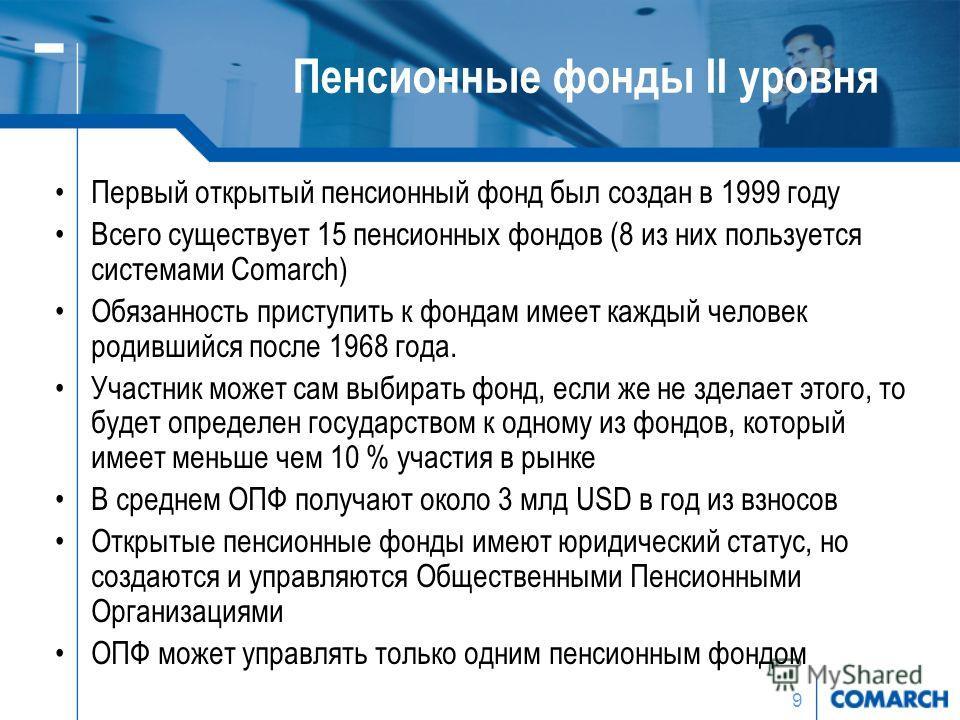 9 Пенсионные фонды II уровня Первый открытый пенсионный фонд был создан в 1999 году Всего существует 15 пенсионных фондов (8 из них пользуется системами Comarch) Обязанность приступить к фондам имеет каждый человек родившийся после 1968 года. Участни