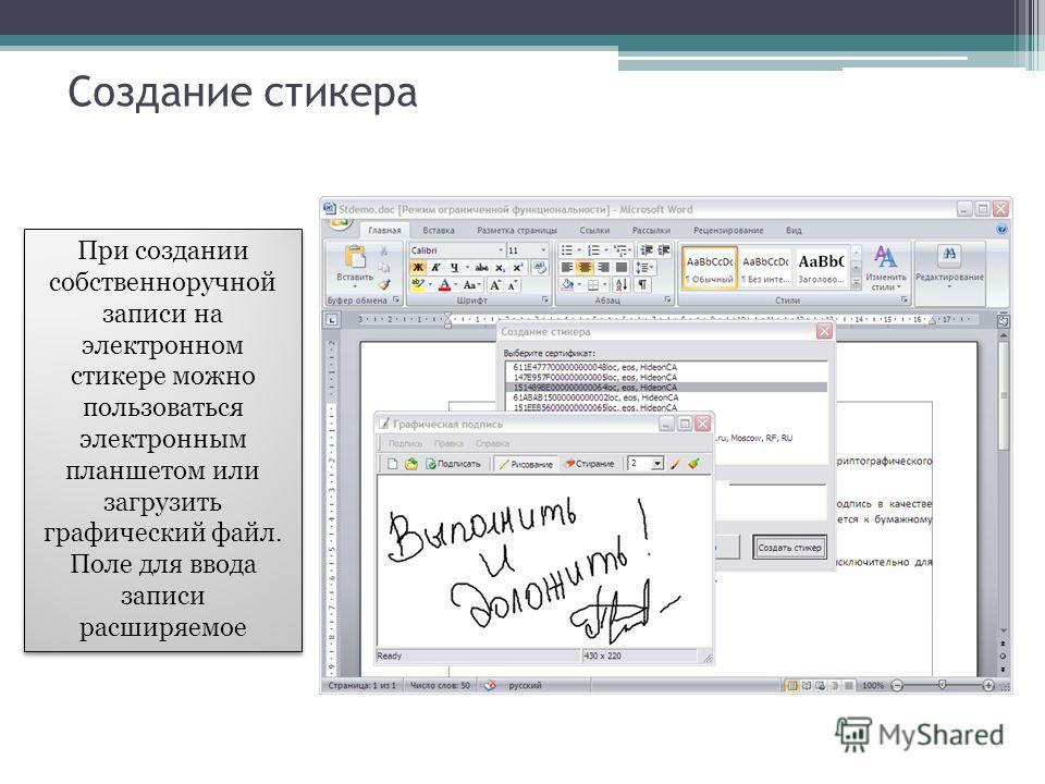 Создание стикера При создании собственноручной записи на электронном стикере можно пользоваться электронным планшетом или загрузить графический файл. Поле для ввода записи расширяемое При создании собственноручной записи на электронном стикере можно