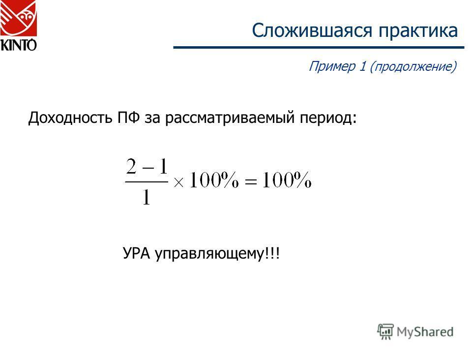 Сложившаяся практика Пример 1 (продолжение) Доходность ПФ за рассматриваемый период: УРА управляющему!!!