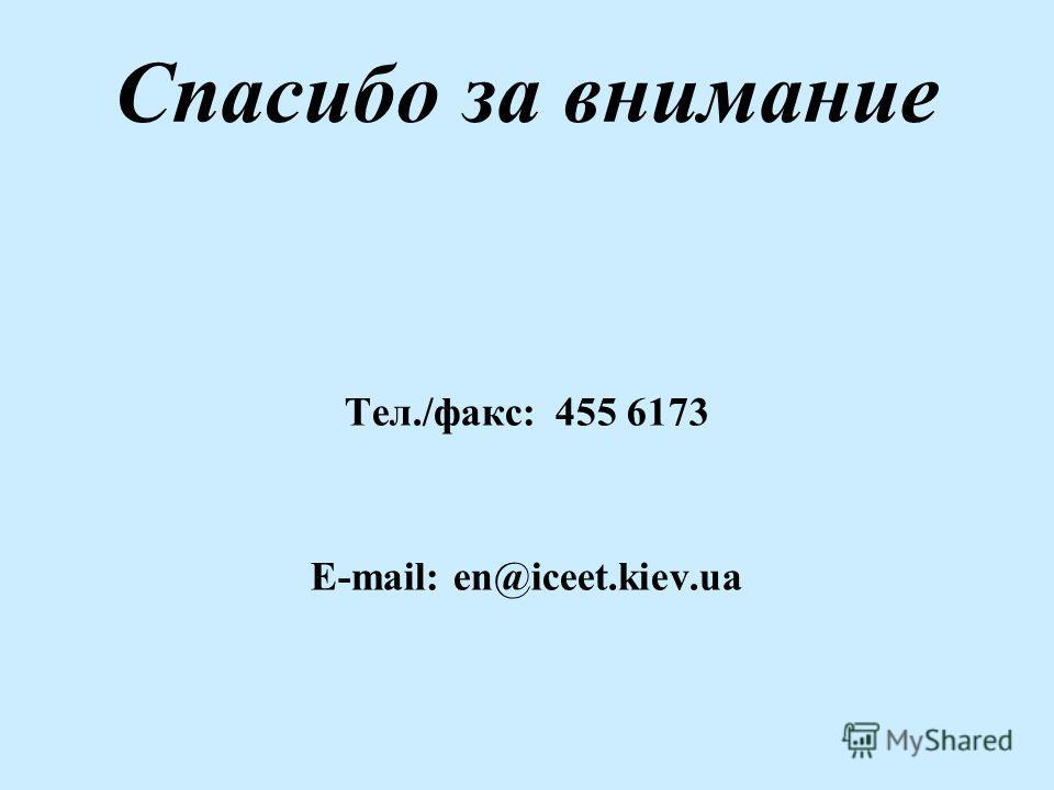 Спасибо за внимание Тел./факс:455 6173 E-mail: en@iceet.kiev.ua