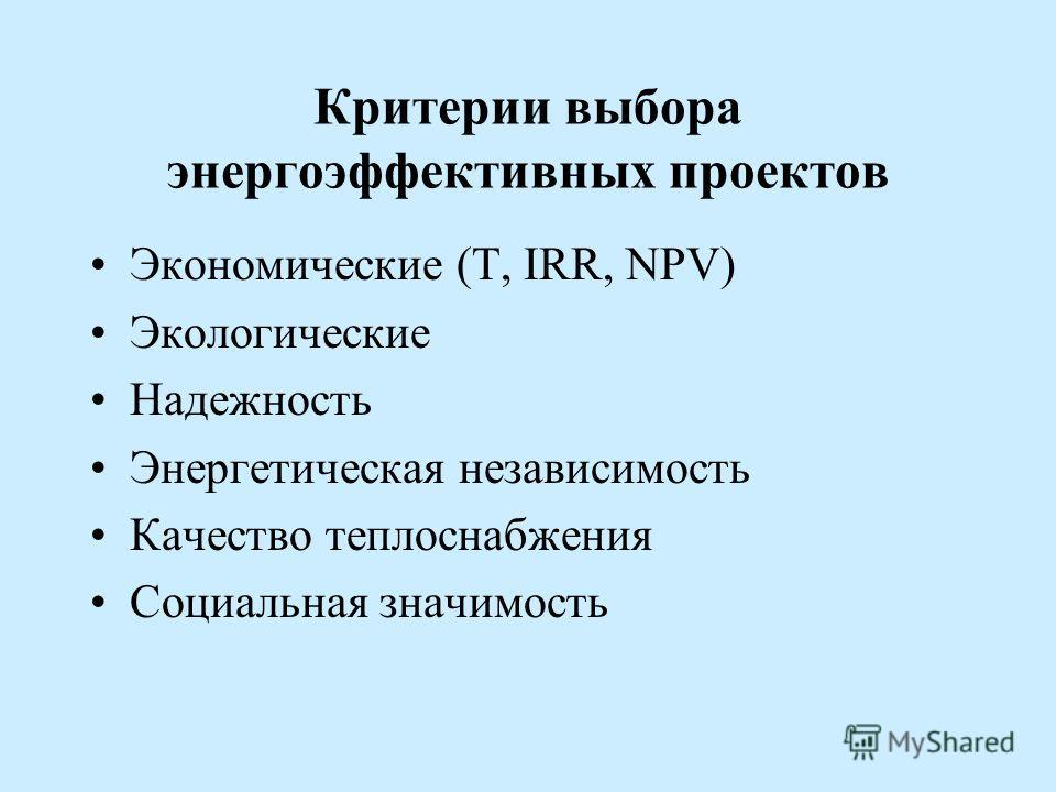 Критерии выбора энергоэффективных проектов Экономические (Т, IRR, NPV) Экологические Надежность Энергетическая независимость Качество теплоснабжения Социальная значимость