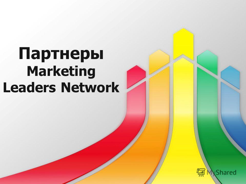 Партнеры Marketing Leaders Network
