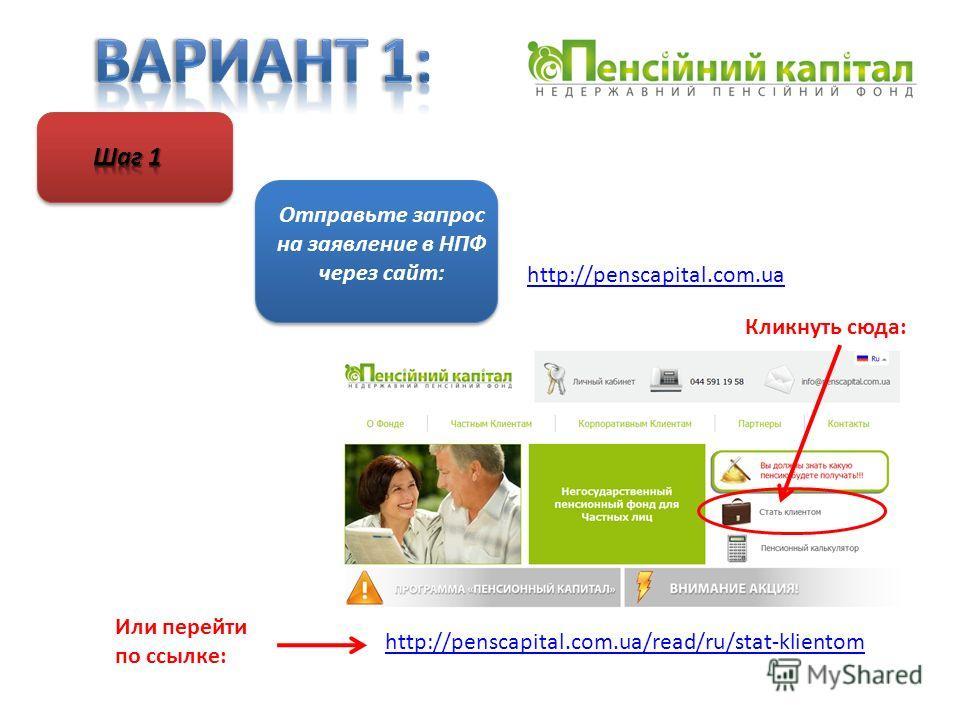 Отправьте запрос на заявление в НПФ через сайт: http://penscapital.com.ua/read/ru/stat-klientom Кликнуть сюда: http://penscapital.com.ua Или перейти по ссылке: