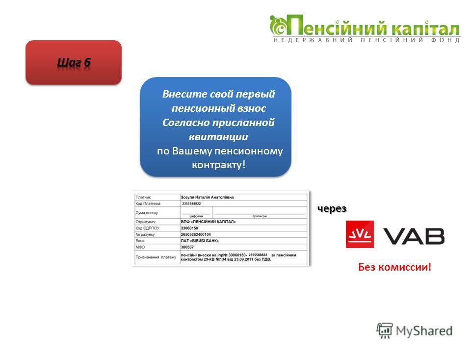 Внесите свой первый пенсионный взнос Согласно присланной квитанции по Вашему пенсионному контракту! через Без комиссии!