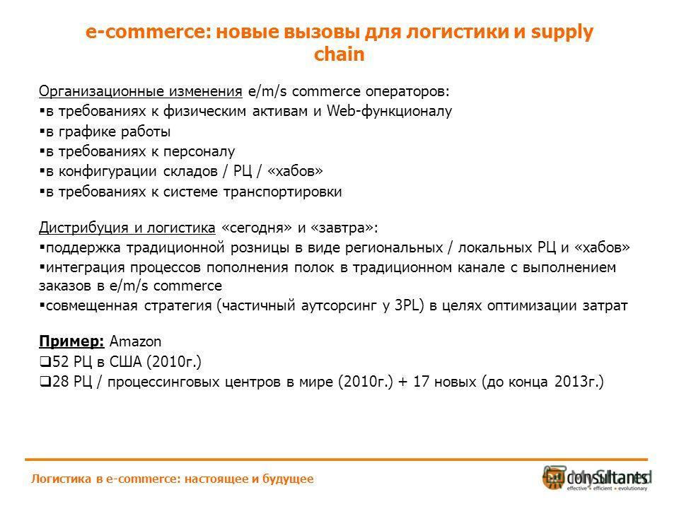 e-commerce: новые вызовы для логистики и supply chain Логистика в e-commerce: настоящее и будущее Организационные изменения e/m/s commerce операторов: в требованиях к физическим активам и Web-функционалу в графике работы в требованиях к персоналу в к