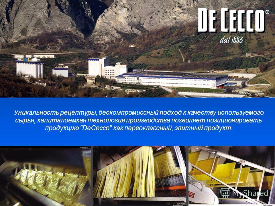 Уникальность рецептуры, бескомпромиссный подход к качеству используемого сырья, капиталоемкая технология производства позволяет позиционировать продукцию DeCecco как первоклассный, элитный продукт.