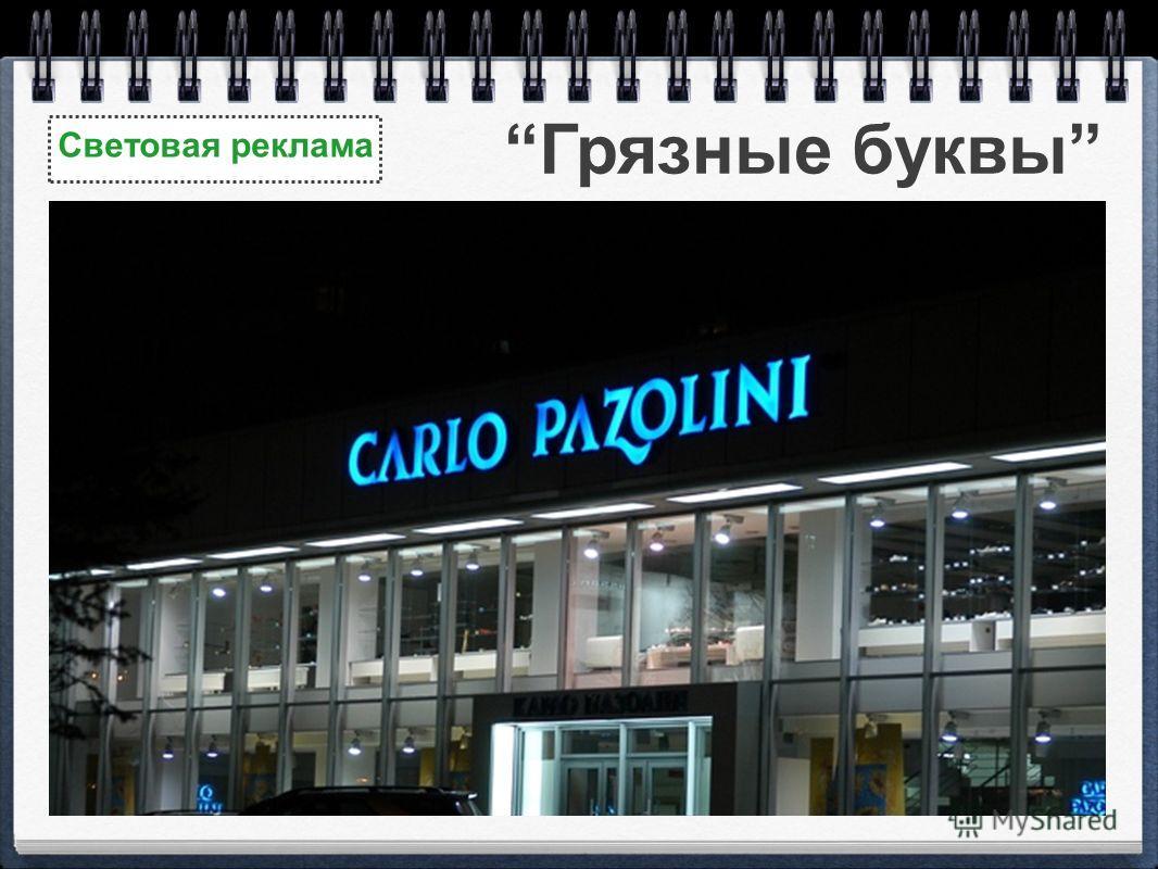 Грязные буквы Световая реклама