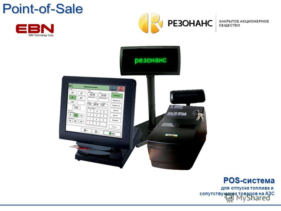 POS-система для отпуска топлива и сопутствующих товаров на АЗС