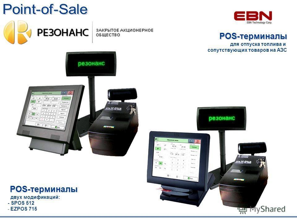 POS-терминалы для отпуска топлива и сопутствующих товаров на АЗС POS-терминалы POS-терминалы двух модификаций: - SPOS 512 - EZPOS 715