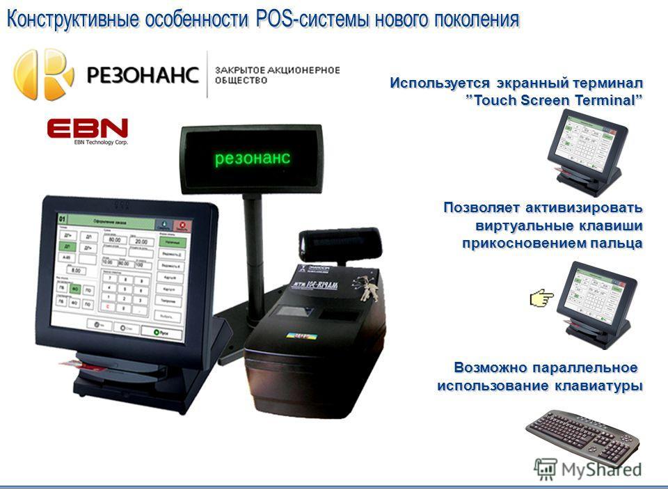 Используется экранный терминал Touch Screen Terminal Позволяет активизировать виртуальные клавиши прикосновением пальца Возможно параллельное использование клавиатуры