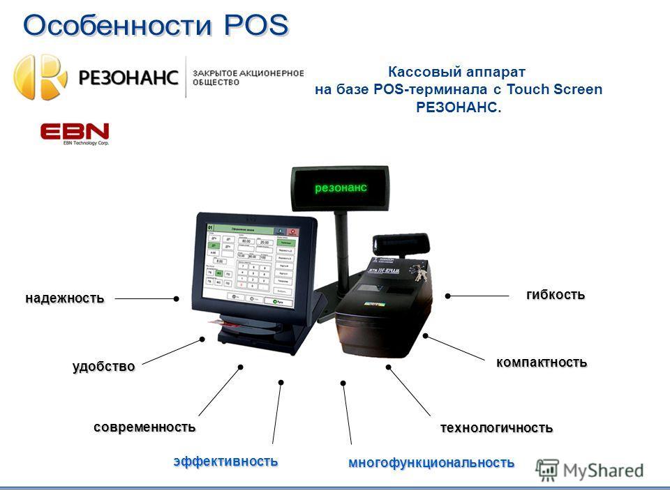 Кассовый аппарат на базе POS-терминала с Touch Screen РЕЗОНАНС. гибкость компактность технологичность надежность удобство современность эффективность многофункциональность