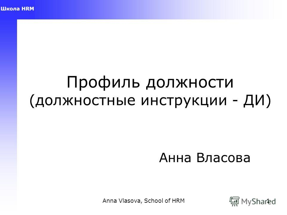 Anna Vlasova, School of HRM1 Профиль должности (должностные инструкции - ДИ) Анна Власова