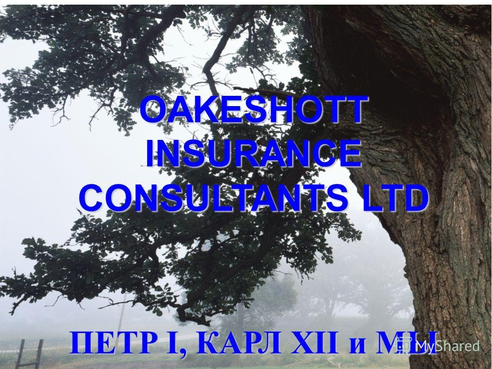 OAKESHOTT INSURANCE CONSULTANTS LTD ПЕТР I, КАРЛ XII и МЫ