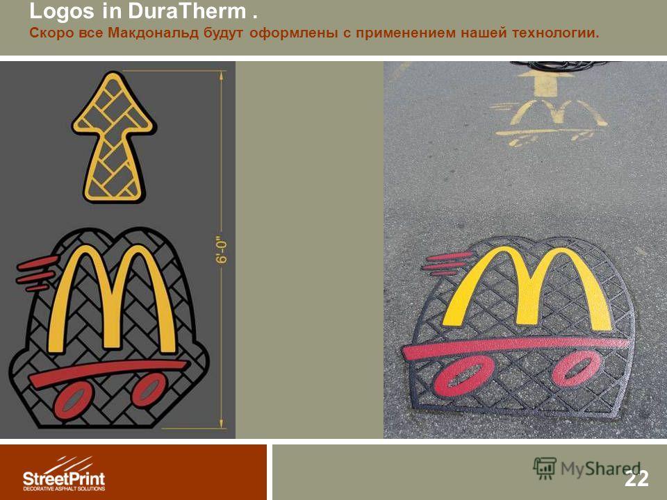 22 Logos in DuraTherm. Скоро все Макдональд будут оформлены с применением нашей технологии.