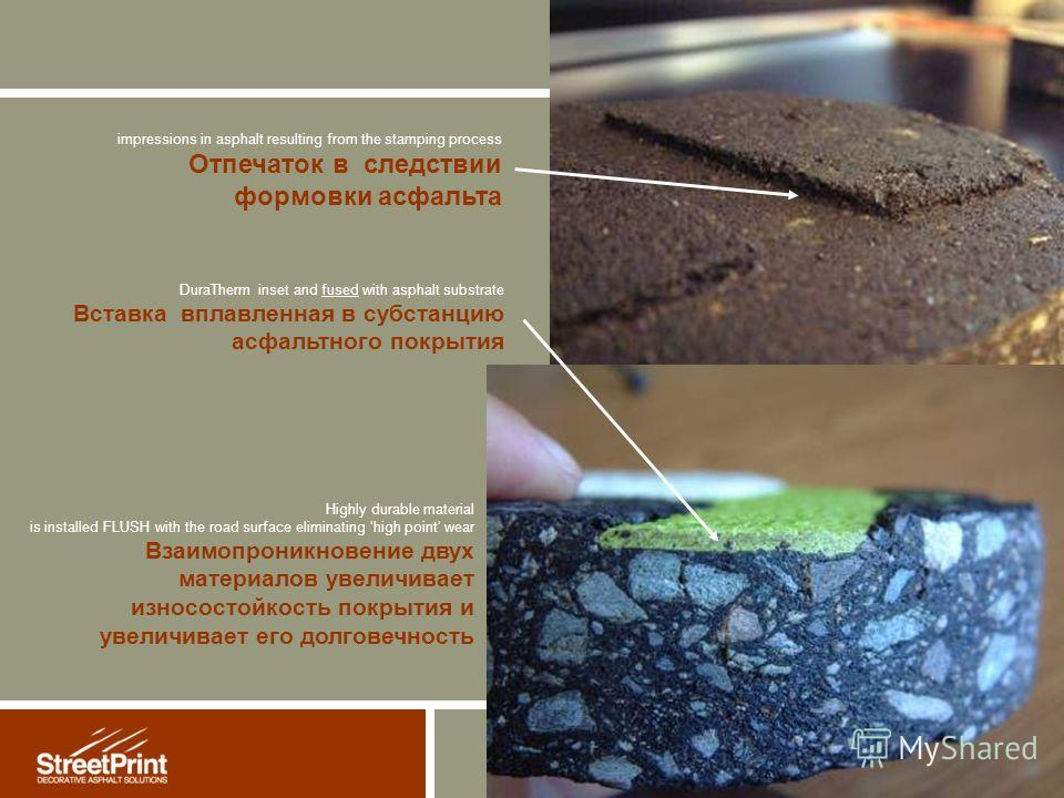 6 Highly durable material is installed FLUSH with the road surface eliminating high point wear Взаимопроникновение двух материалов увеличивает износостойкость покрытия и увеличивает его долговечность DuraTherm inset and fused with asphalt substrate В