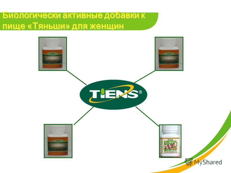 Биологически активные добавки к пище «Тяньши» для женщин