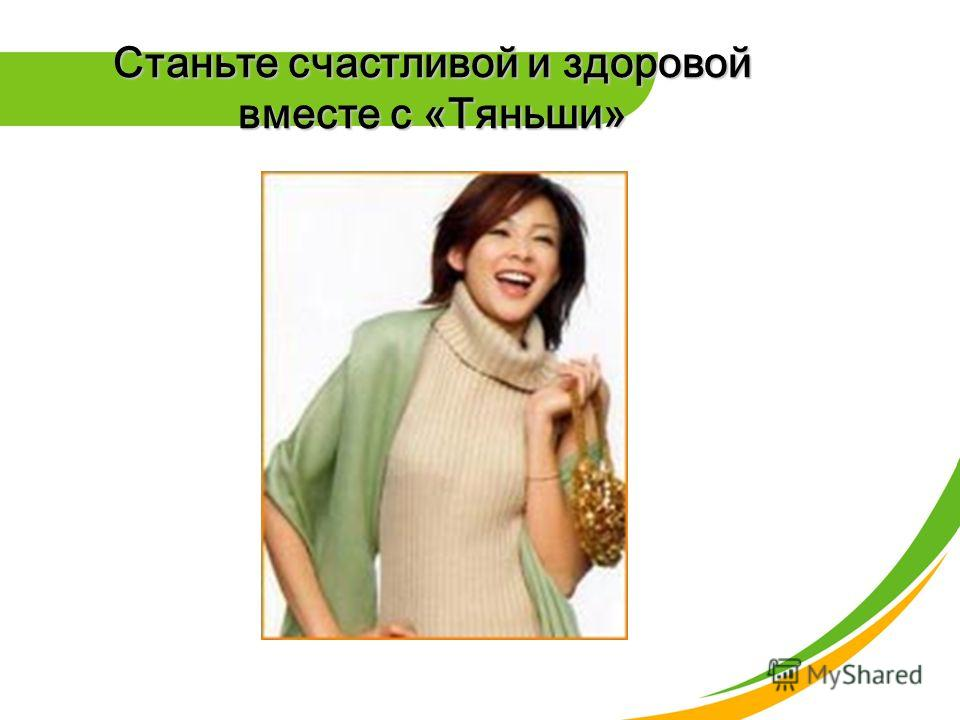 Станьте счастливой и здоровой вместе с «Тяньши»