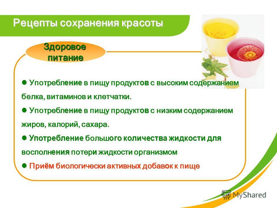 Здоровоепитание Рецепты сохранения красоты Рецепты сохранения красоты Употребление в пищу продуктов с высоким содержанием белка, витаминов и клетчатки. Употребление в пищу продуктов с высоким содержанием белка, витаминов и клетчатки. Употребление в п