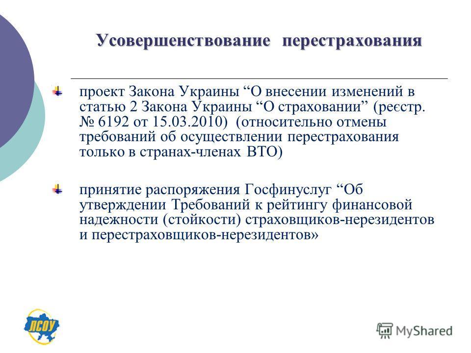 Усовершенствование перестрахования проект Закона Украины О внесении изменений в статью 2 Закона Украины О страховании (реєстр. 6192 от 15.03.2010) (относительно отмены требований об осуществлении перестрахования только в странах-членах ВТО) принятие