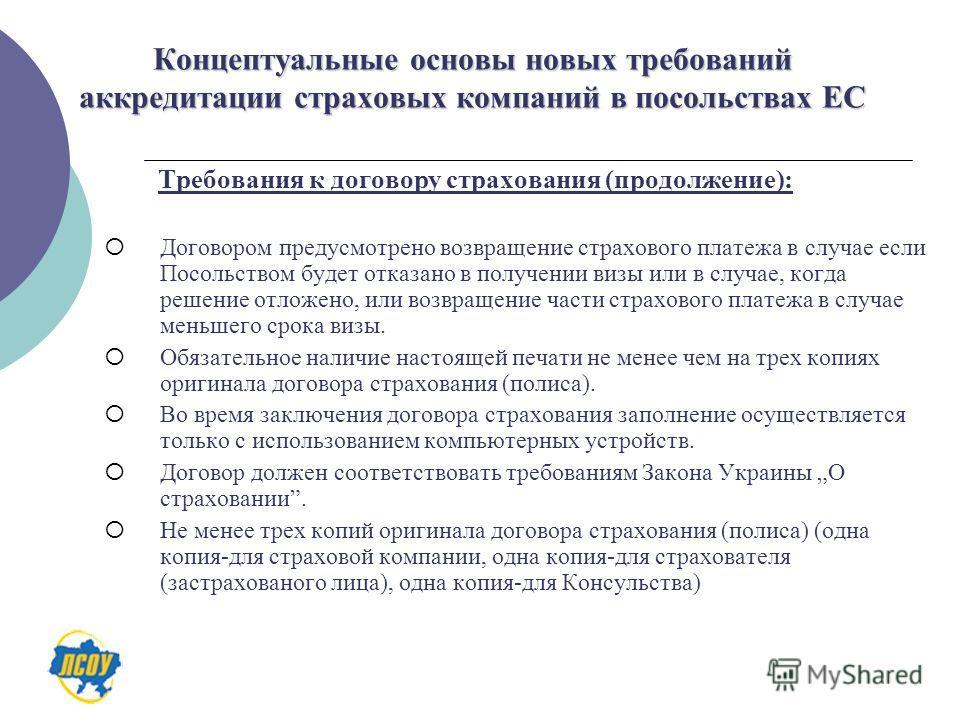Концептуальные основы новых требований аккредитации страховых компаний в посольствах ЕС Требования к договору страхования (продолжение): Договором предусмотрено возвращение страхового платежа в случае если Посольством будет отказано в получении визы