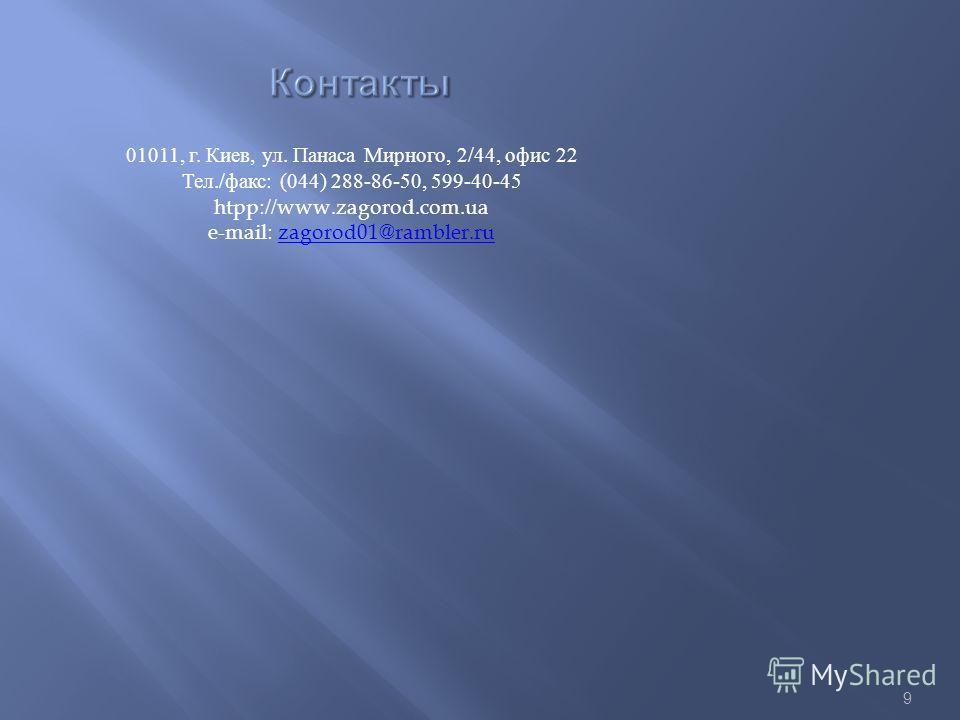 01011, г. Киев, ул. Панаса Мирного, 2/44, офис 22 Тел./ факс : (044) 288-86-50, 599-40-45 htpp://www.zagorod.com.ua e-mail: zagorod01@rambler.ruzagorod01@rambler.ru 9