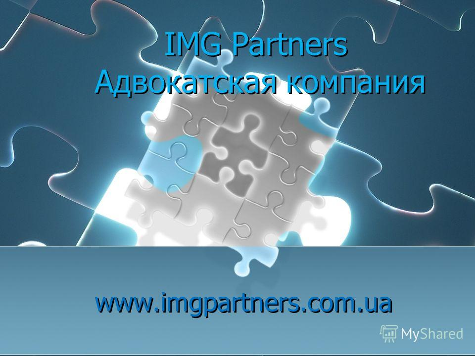 IMG Partners Адвокатская компания www.imgpartners.com.ua