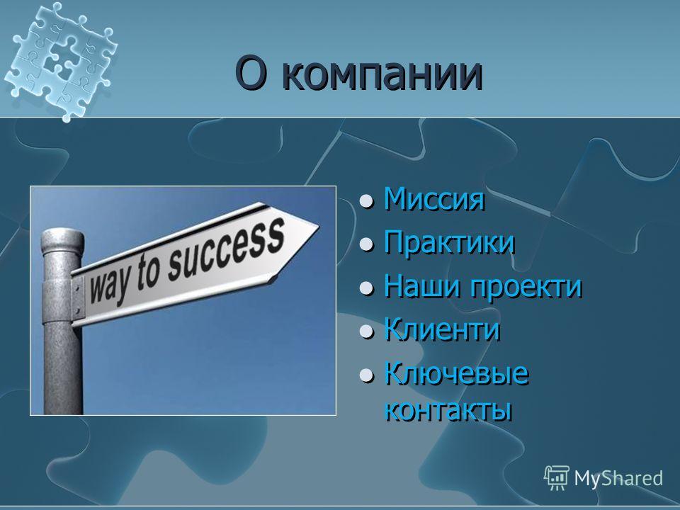 О компании Миссия Практики Наши проекти Клиенти Ключевые контакты Миссия Практики Наши проекти Клиенти Ключевые контакты
