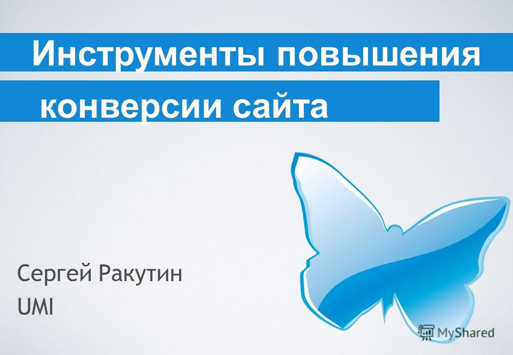 конверсии сайта Инструменты повышения Сергей Ракутин UMI