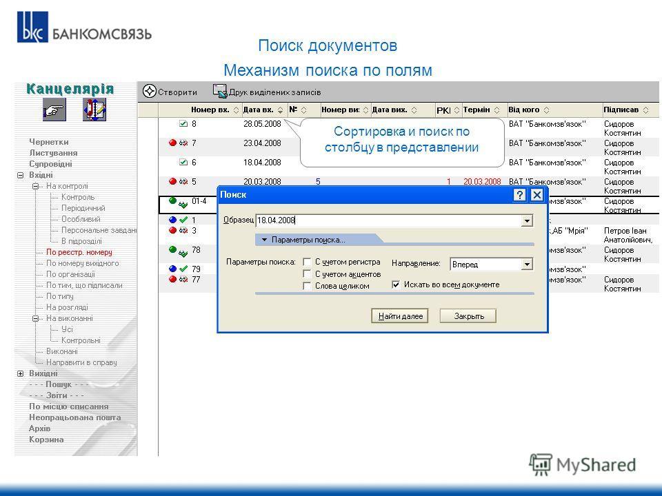 Сортировка и поиск по столбцу в представлении Поиск документов Механизм поиска по полям