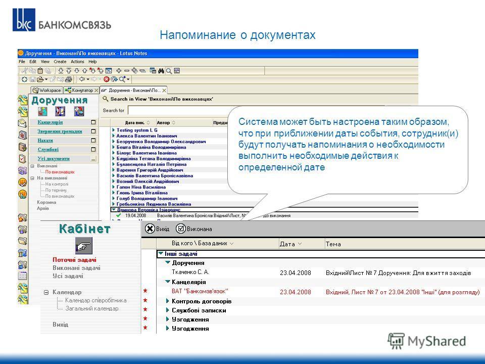 Напоминание о документах Система может быть настроена таким образом, что при приближении даты события, сотрудник(и) будут получать напоминания о необходимости выполнить необходимые действия к определенной дате
