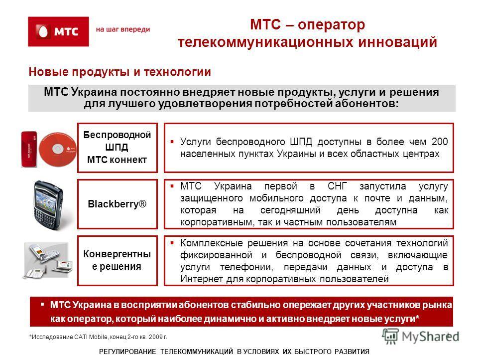 МТС Украина в восприятии абонентов стабильно опережает других участников рынка как оператор, который наиболее динамично и активно внедряет новые услуги* *Исследование CATI Mobile, конец 2-го кв. 2009 г. Конвергентны е решения МТС Украина постоянно вн