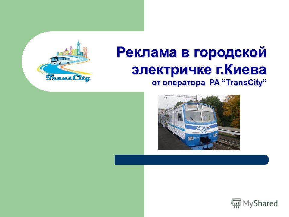 Реклама в городской электричке г.Киева от оператораРА TransCity от оператора РА TransCity