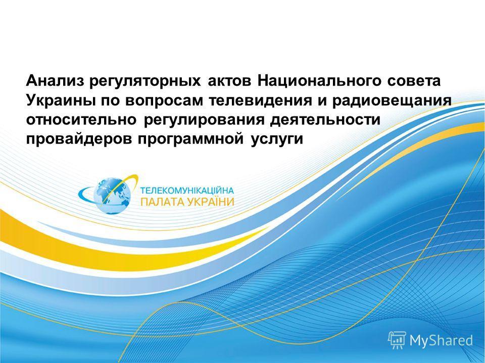 Анализ регуляторных актов Национального совета Украины по вопросам телевидения и радиовещания относительно регулирования деятельности провайдеров программной услуги