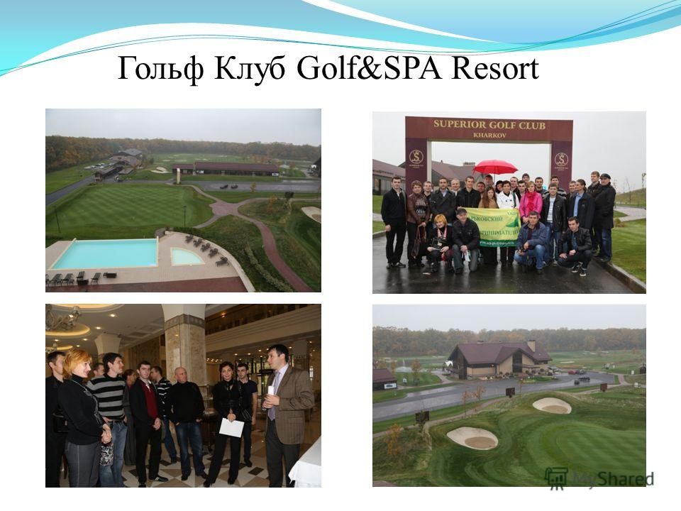 Гольф Клуб Golf&SPA Resort
