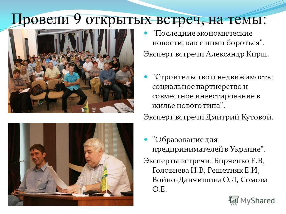 Провели 9 открытых встреч, на темы: