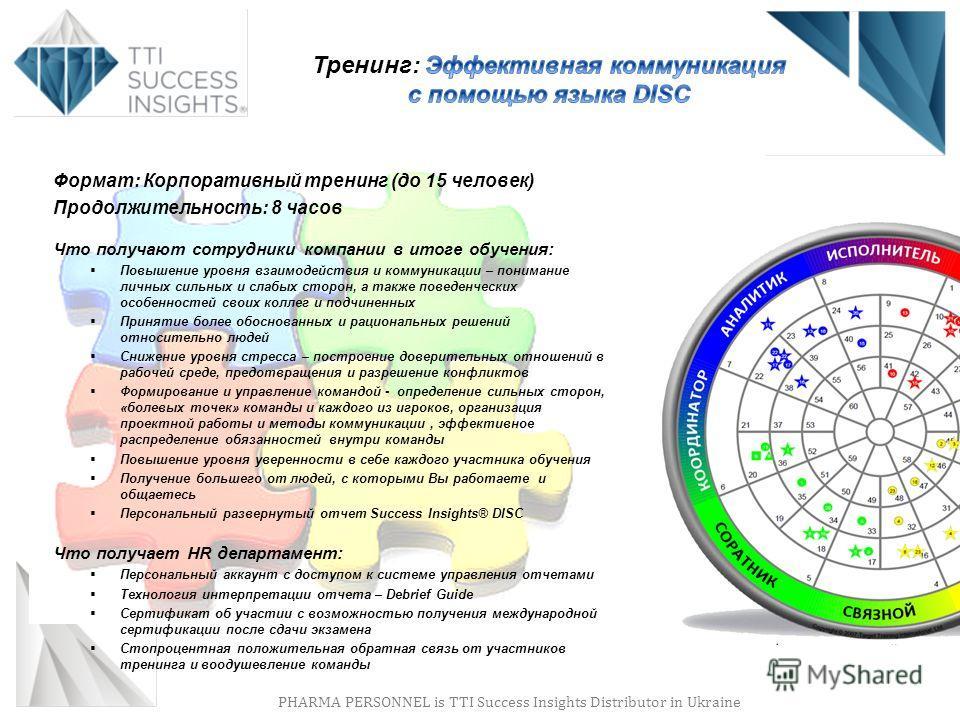 PHARMA PERSONNEL is TTI Success Insights Distributor in Ukraine Формат: Корпоративный тренинг (до 15 человек) Продолжительность: 8 часов Что получают сотрудники компании в итоге обучения: Повышение уровня взаимодействия и коммуникации – понимание лич