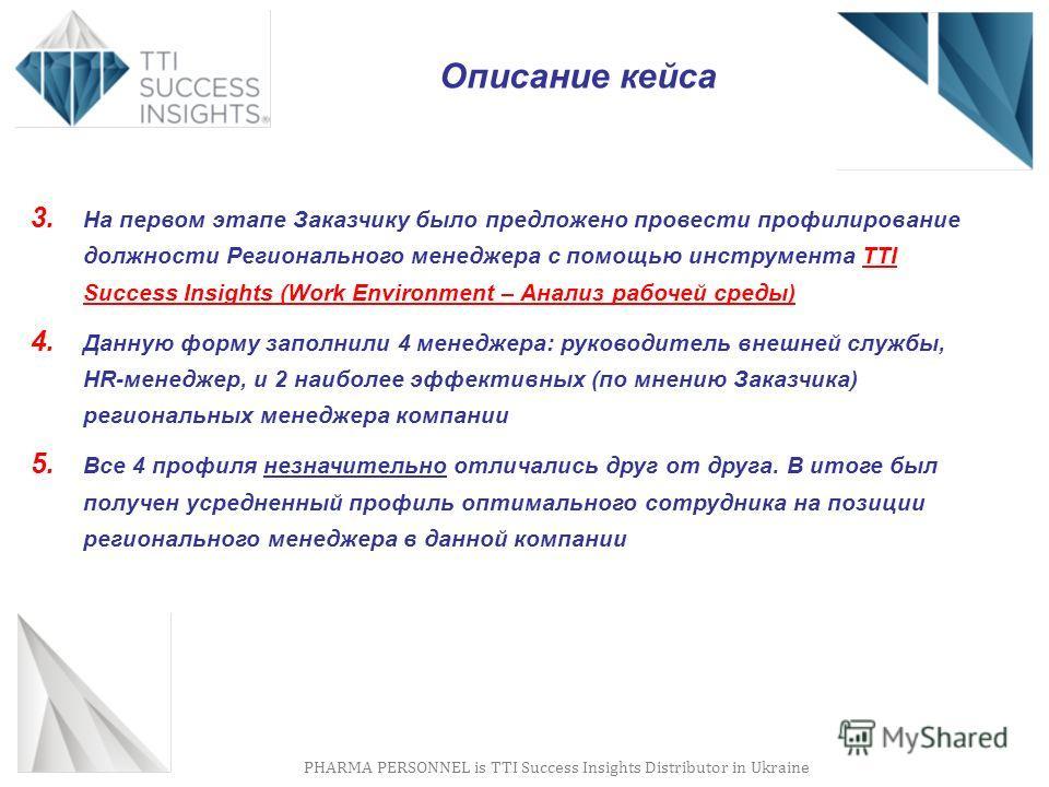 PHARMA PERSONNEL is TTI Success Insights Distributor in Ukraine Описание кейса 3. На первом этапе Заказчику было предложено провести профилирование должности Регионального менеджера с помощью инструмента TTI Success Insights (Work Environment – Анали